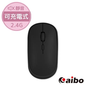 aibo 輕巧充電式2.4G無線靜音滑鼠-石墨黑
