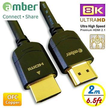 amber 8K 60Hz HDMI 2.1 2M影音線材