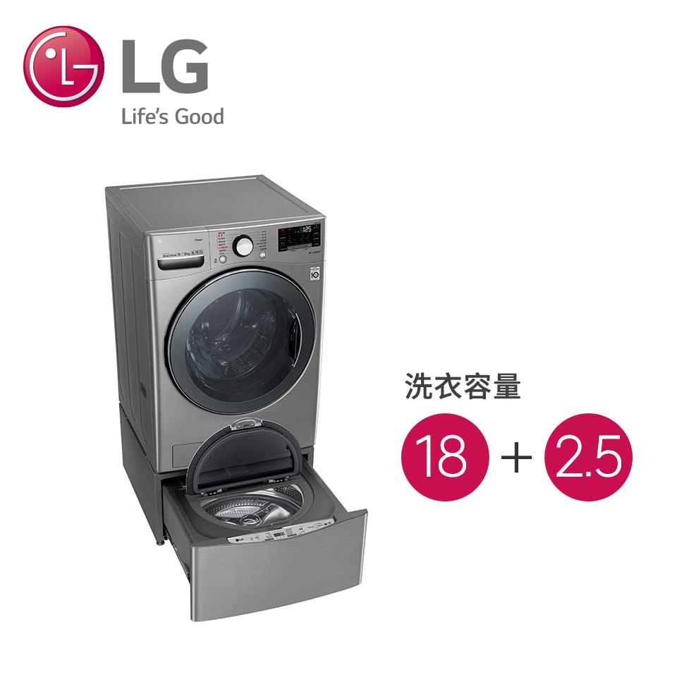(組合)LG 18公斤蒸氣洗脫烘滾筒洗衣機+TWINWash雙能洗-2.5公斤mini洗衣機