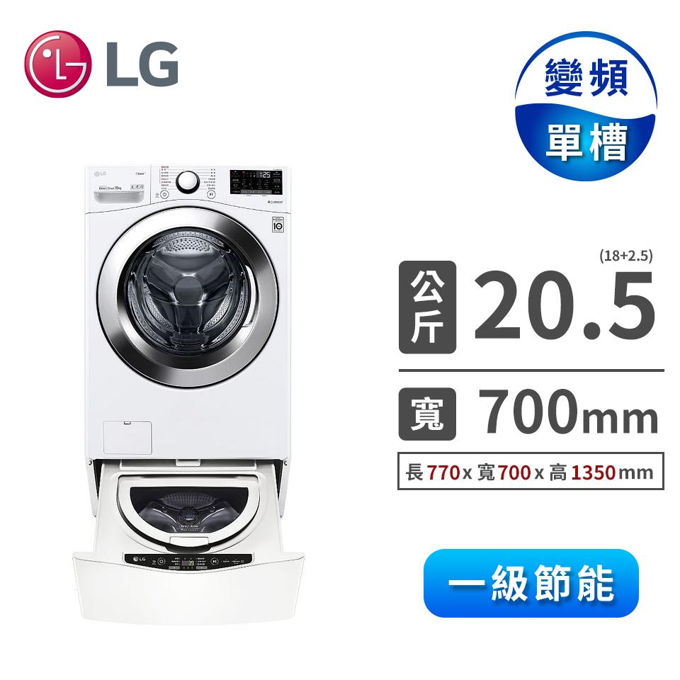 LG 18公斤蒸氣洗脫滾筒洗衣機+LG TWINWash雙能洗 - 2.5公斤mini洗衣機