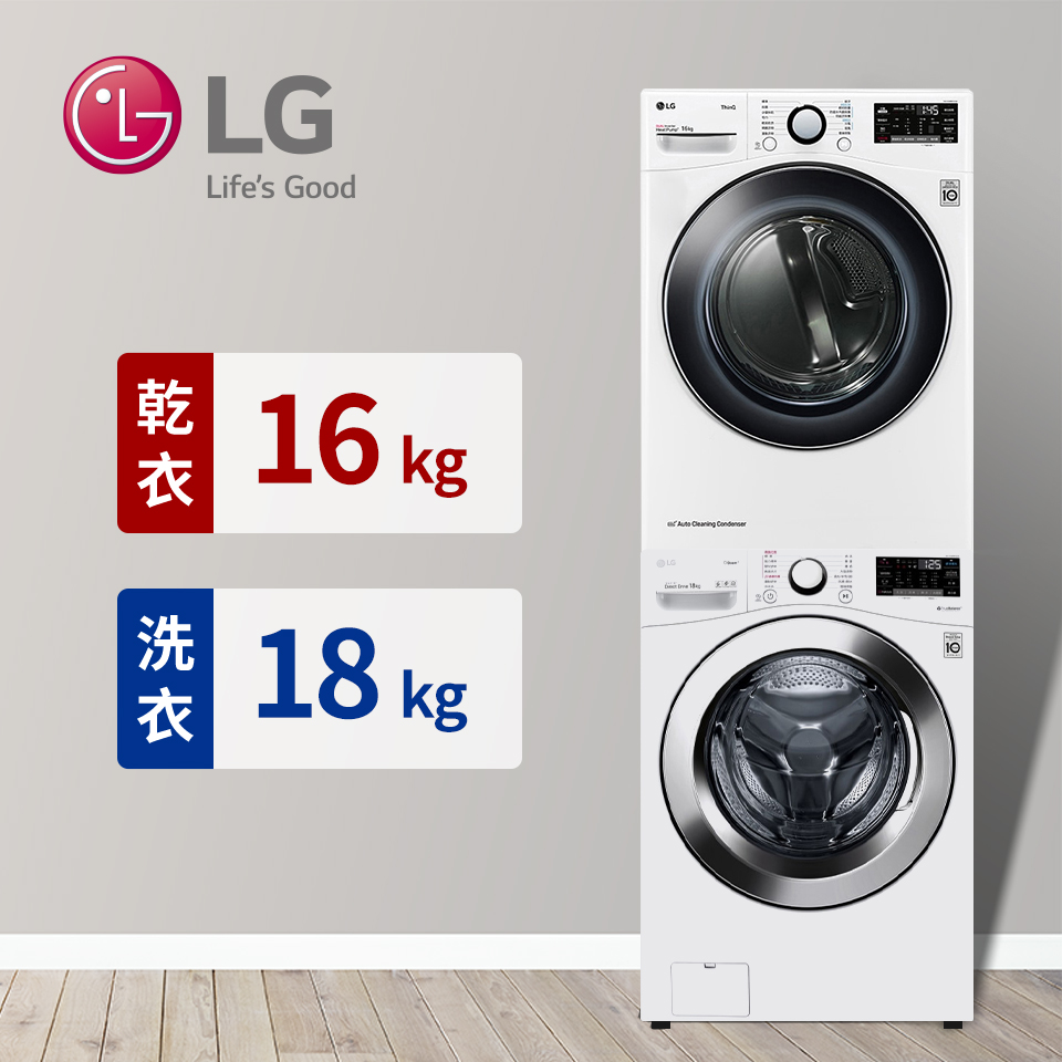 (組合)LG 18公斤蒸氣洗脫滾筒洗衣機+LG 16公斤免曬衣乾衣機