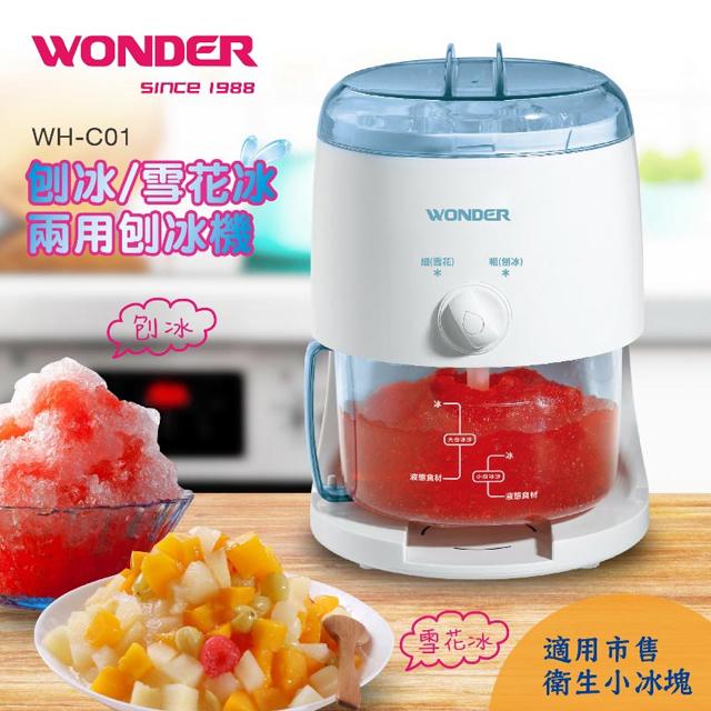 WONDER 刨冰/雪花冰兩用刨冰機
