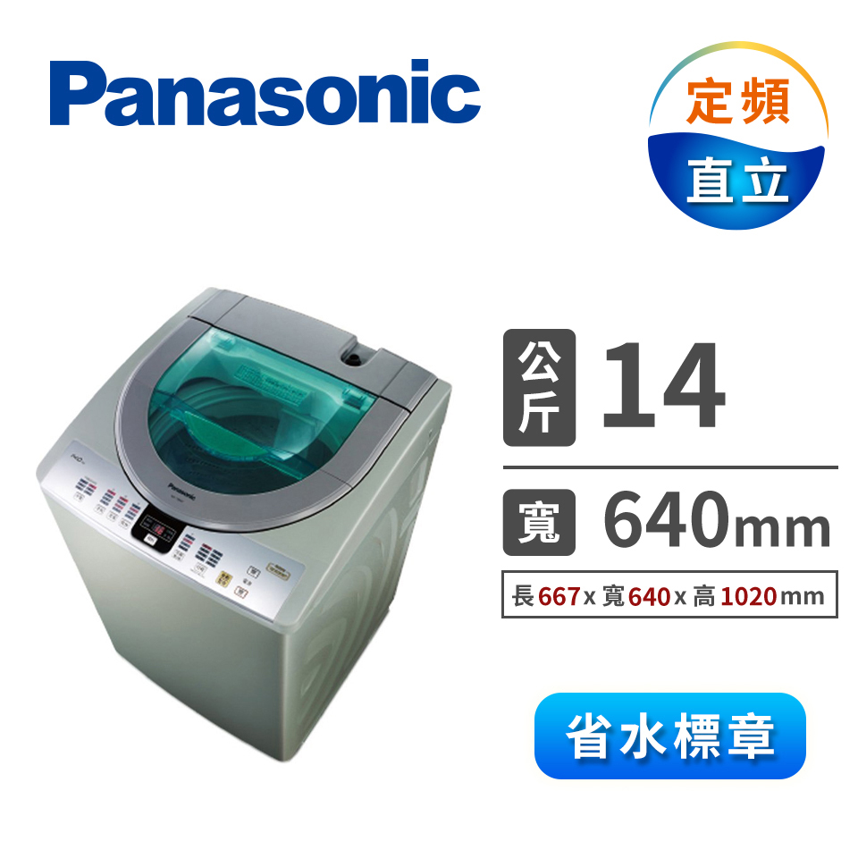 國際牌Panasonic 14公斤 大海龍洗衣機 NA-158VT-L