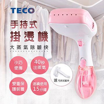 東元TECO 2合1手持式蒸氣掛燙機