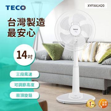 東元TECO 14吋機械式風扇 XYFXA1420