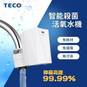 東元TECO 智能殺菌活氧水機