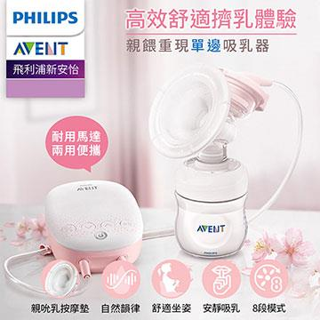 Philips AVENT飛利浦新安怡 單邊吸乳器