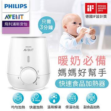 Philips AVENT飛利浦新安怡食品溫奶器 PH-SCF355-00