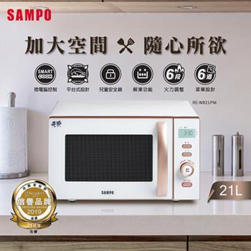 SAMPO聲寶 21L微電腦平台式微波爐