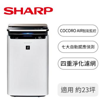 夏普SHARP 日本原裝23坪旗艦AIoT智慧清淨機