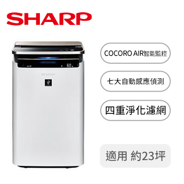 SHARP 日本原裝23坪旗艦AIoT智慧清淨機