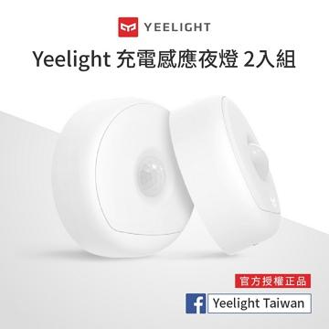 易來Yeelight 充電感應夜燈(2入組)