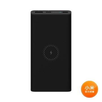 10000 小米行動電源 3 無線版 超值版(黑色)
