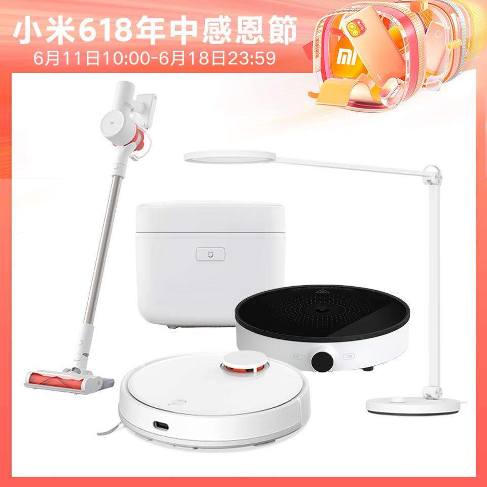 (最強家事組合)米家掃拖機器人+米家無線吸塵器G10+米家 IH 電子鍋+米家電磁爐+米家檯燈 Pro