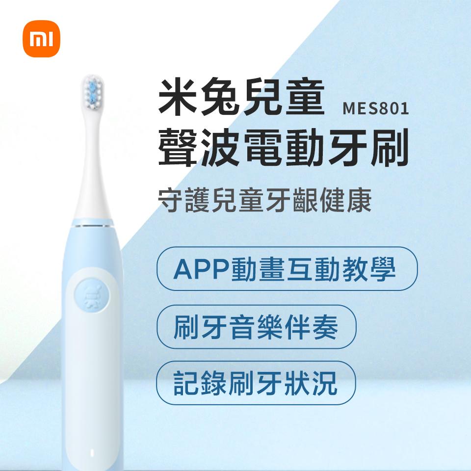 米兔兒童聲波電動牙刷 MES801