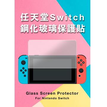 傳達 任天堂Switch主機 玻璃保護貼 0100700108317