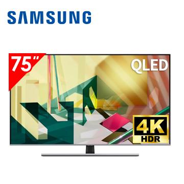 三星SAMSUNG 75型 4K QLED 智慧連網電視