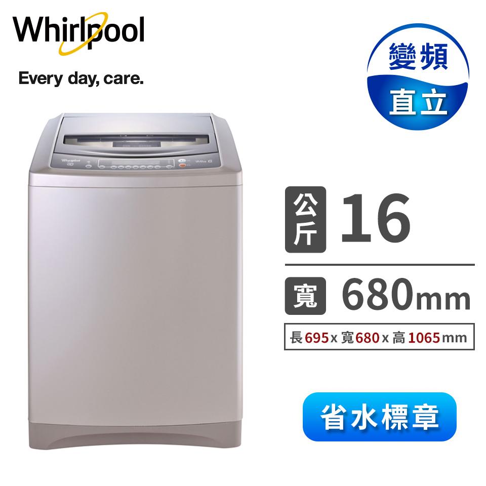 惠而浦Whirlpool 16公斤 DD直驅變頻直立洗衣機