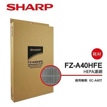 SHARP KC-A40T空氣清淨機HEPA濾網