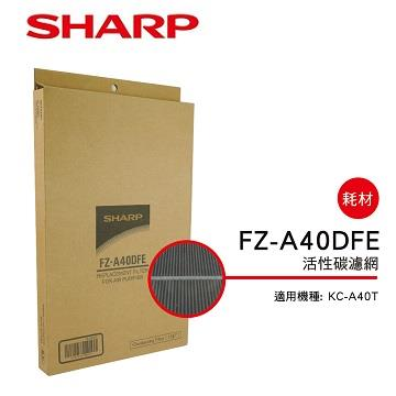 SHARP KC-A40T空氣清淨機活性碳濾網