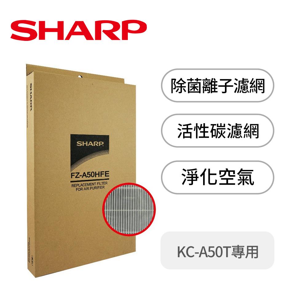 SHARP KC-A50T空氣清淨機活性碳濾網