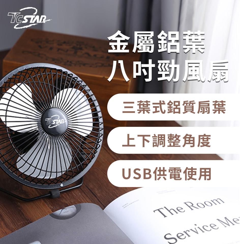 T.C.STAR TCF-SU005金屬鋁葉八吋勁風扇-黑