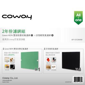 Coway 旗艦環禦型AP-1512HHW濾網組