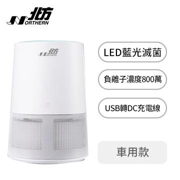 北方USB空氣清淨機