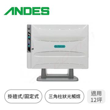 ANDES 空氣清淨機