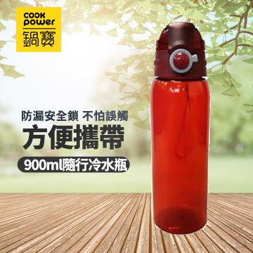 鍋寶CookPower Tritan 900ml隨行冷水瓶-紅色