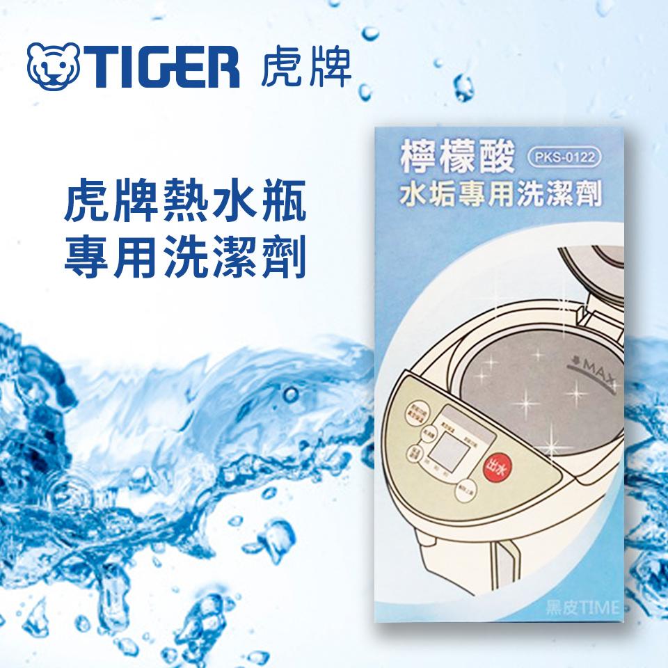 虎牌檸檬酸水垢專用洗潔劑