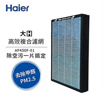 海爾Haier 大H空氣清淨機專用高效複合濾網