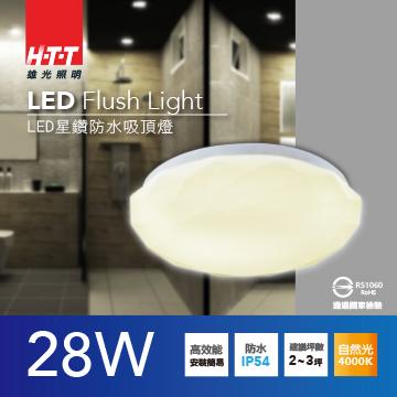 HTT雄光照明LED星鑽防水吸頂燈-28W自然光 REC-LED-CL-HY28W/F40-1
