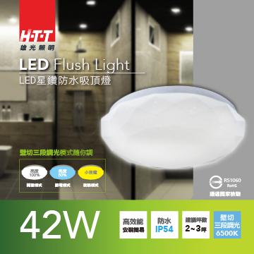 雄光照明HTT LED星鑽三段調光吸頂燈-42W白光