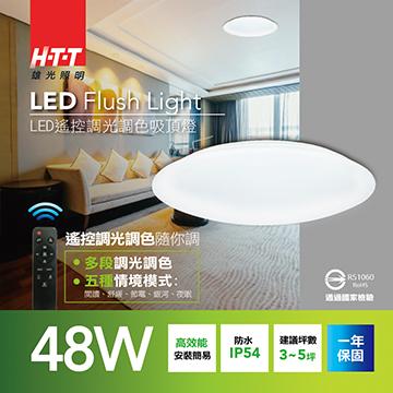雄光照明HTT LED遙控調光調色吸頂燈-48W