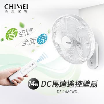 奇美CHIMEI 14吋DC馬達省電遙控壁扇