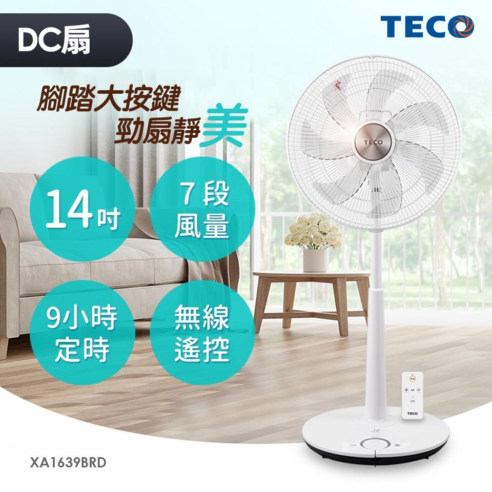 東元TECO 14吋微電腦遙控DC節能風扇