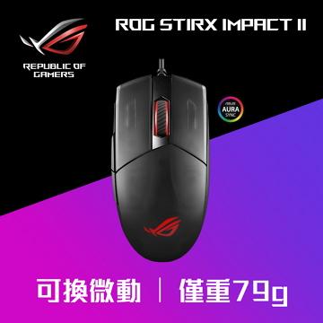 ASUS華碩 ROG STRIX IMPACT II 電競滑鼠 ROG-STRIX-IMPACT-II