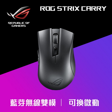 華碩 STRIX-CARRY袖珍型無線電競滑鼠