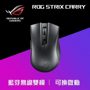 ASUS華碩 STRIX CARRY 袖珍型無線電競滑鼠