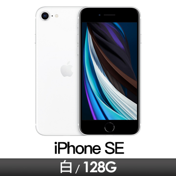 Apple iPhone SE 128GB 白色
