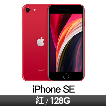 Apple iPhone SE 128GB 紅色(PRODUCT) MXD22TA/A