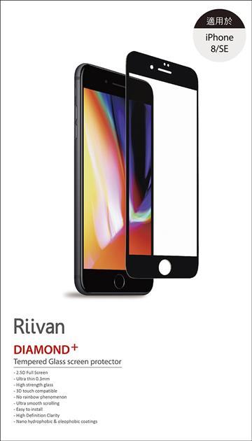 Riivan iPhone 8/SE 2.5D滿版玻璃保護貼-黑