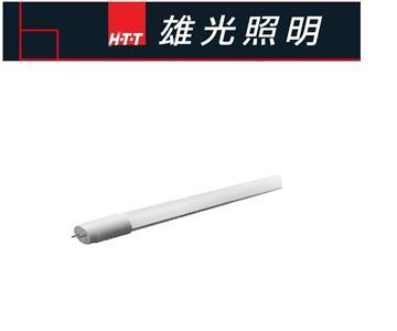雄光照明HTT 18W LED T8 4呎玻塑管-白光