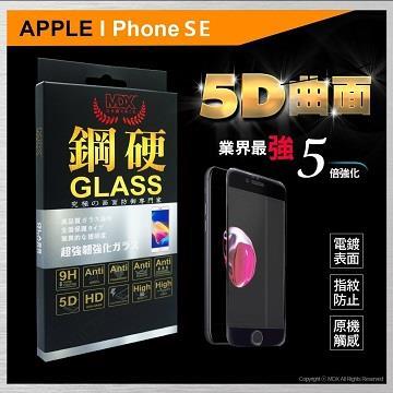MDX iPhone SE 5D五倍強化滿版鋼化膜 5D五倍強化滿版
