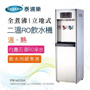 泰浦樂全煮沸立地二溫RO機 含基本安裝 TPR-WD29A