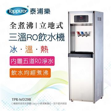 泰浦樂全煮沸立地三溫RO機 含基本安裝