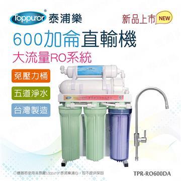 泰浦樂600加侖直輸RO系統 含基本安裝