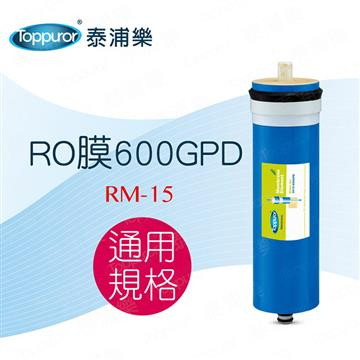 泰浦樂600加侖RO膜