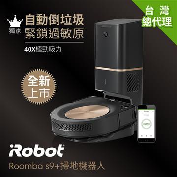 iRobot Roomba s9+掃地機器人